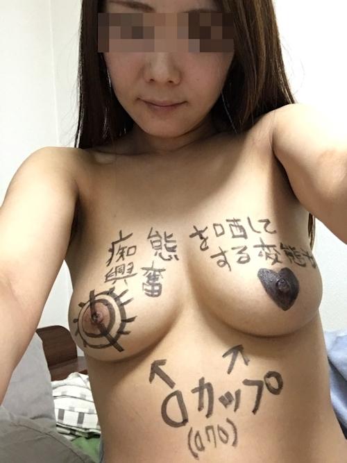 変態OLの肉便器ヌード画像3 7
