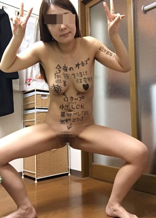 変態OLの肉便器ヌード画像3 11