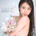 石田カレン 新作AV 「石田カレン AV Debut 2nd 性・欲・開・放 4本番」 1/10 リリース
