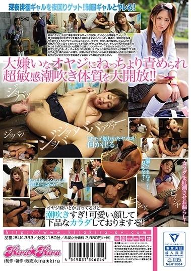 大嫌いなオヤジ相手なのに大量潮吹き!渋谷で見つけた超ツンデレ制服ギャルと超大量お漏らしSEXしまくった週末の記録ビデオ