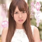 南乃らん AVデビュー 「AVデビュー 現役女子大生 南乃らん」 1/21 動画先行配信