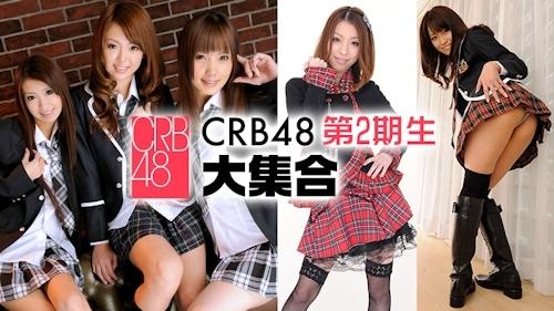 CRB48 第2期 木下アゲハ 福山さやか 椎名ゆず 児島奈央 朝田ばなな -カリビアンコムプレミアム