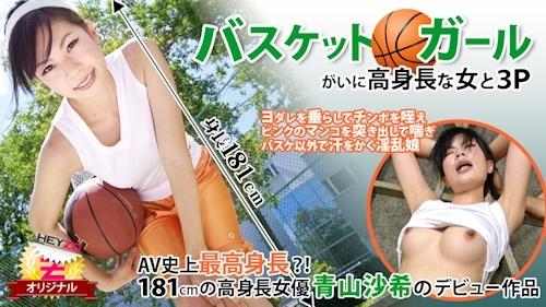 バスケットガール☆~高身長な女と3P~ 青山沙希 -カリビアンコムプレミアム