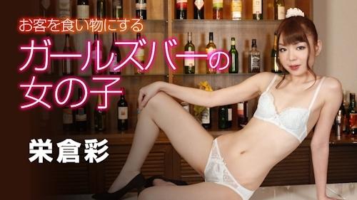 お客を食い物にするガールズバーの女の子 栄倉彩 -カリビアンコム