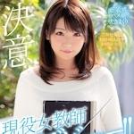 加瀬ななほ AVデビュー 「現役女教師AVデビュー!! 加瀬ななほ」 2/28 動画先行配信