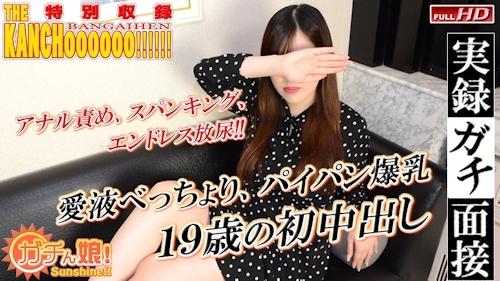 紗良 - 【ガチん娘!サンシャイン】実録ガチ面接185 -Hey動画
