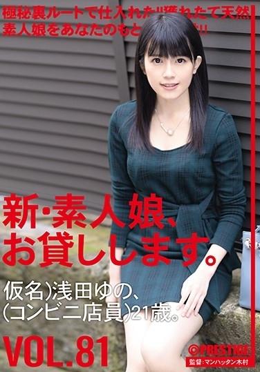 新・素人娘、お貸しします。 81 仮名)浅田ゆの(コンビニ店員)21歳。
