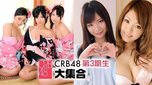 CRB48 第3期 -カリビアンコムプレミアム