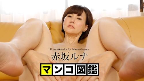 マンコ図鑑 赤坂ルナ -カリビアンコム