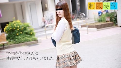 制服時代 ~連続2回中だしされたあの頃~ 羽田サラ 22歳 -天然むすめ