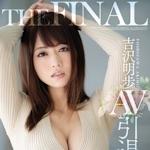 吉沢明歩 引退AV 「THE FINAL 吉沢明歩AV引退」 3/7 リリース
