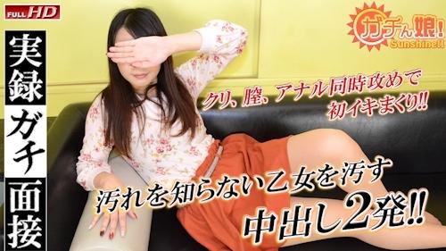 未果 - 【ガチん娘!サンシャイン】実録ガチ面接188 -Hey動画