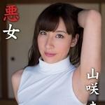 山咲まりな 新作着エロ 「悪女 山咲まりな」 3/17 リリース