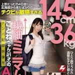 ことね AVデビュー 「上京たったの4日目! 北海道から来たばかりのチクビが敏感すぎる145cm36kg繊細ミニマム少女ことねちゃん(21才)のナンパ記録映像をAV発売。 ナンパJAPAN EXPRESS Vol.101」 3/25 リリース