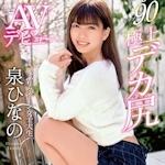 泉ひなの AVデビュー 「新人 腰ふりクイーン女子大生 泉ひなの AVデビュー」 4/12 リリース