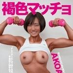 AKO AVデビュー 「カリスマ スパルタ ボディメイクインストラクター AKO AVデビュー!」 4/12 リリース