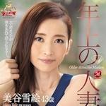 美谷雪絵 AVデビュー 「年上の人妻 美谷雪絵 43歳 AVDebut!! 夫の部下に告白されて目覚めてしまいました―。」