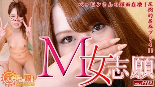 キラリ - 【ガチん娘!サンシャイン】M女志願18 -Hey動画