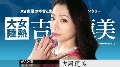 女熱大陸 File.072 吉岡蓮美 -カリビアンコム