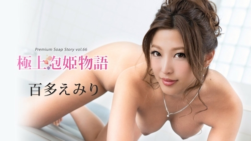 極上泡姫物語 Vol.66 百多えみり -カリビアンコム