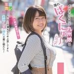 佐知子 AVデビュー 「宮崎が育んだ特産Jカップ 佐知子(19) AVデビュー」 5/9 リリース