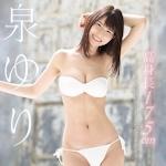泉ゆり AVデビュー 「新人NO.1STYLE 泉ゆりAVデビュー」 6/7 リリース