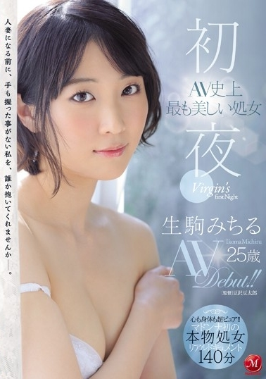 初夜 AV史上最も美しい処女 生駒みちる 25歳 AVDebut!!