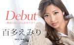 Debut Vol.48 ~無類のおじさん好きですぅ~ 百多えみり -カリビアンコム