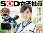 SOD女子社員 技術部入社1年目 カメラアシスタント「小池さら」AV出演(デビュー)!! -FANZA