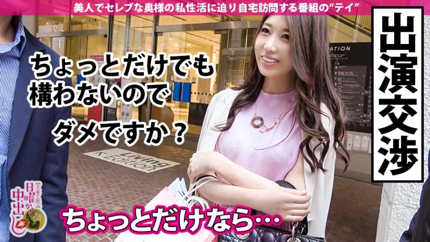 32歳結婚1年目美スレンダー奥様を渋谷でナンパw自宅に移動し口説いて生中出しハメwww - 日曜から中出し