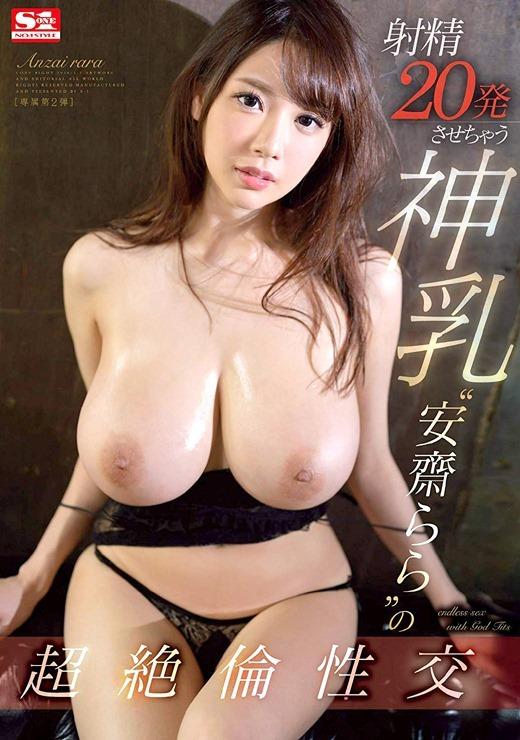 安齋らら 画像 01