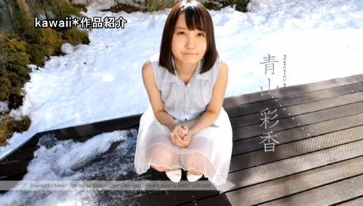 青山彩香 画像 18