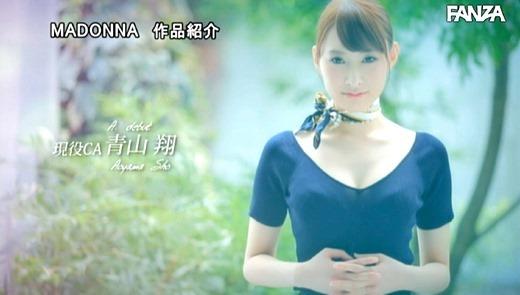 青山翔 画像 27