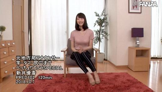 新井優香 画像 31