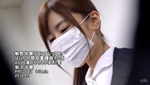新沢平蘭 画像 14