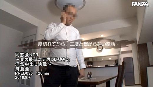 麻倉憂 画像 90