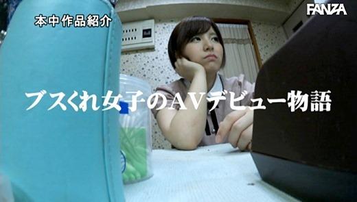 明日菜じゅん 画像 29