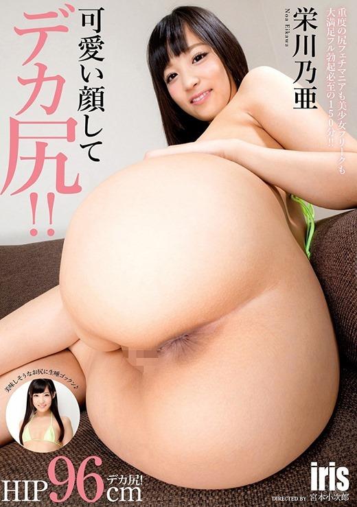 栄川乃亜 画像 01