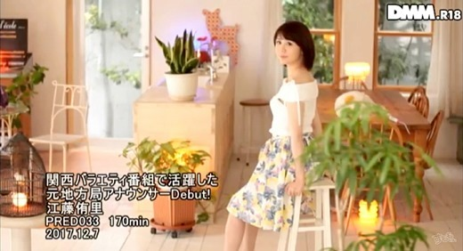 江藤侑里 画像 25