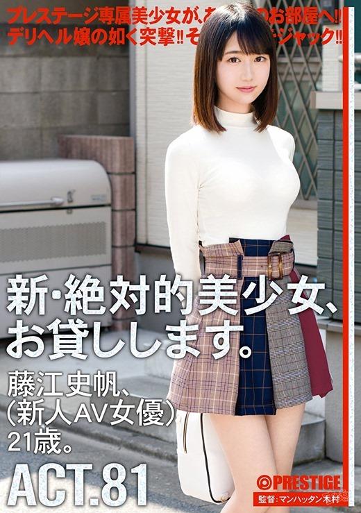 藤江史帆 画像 31