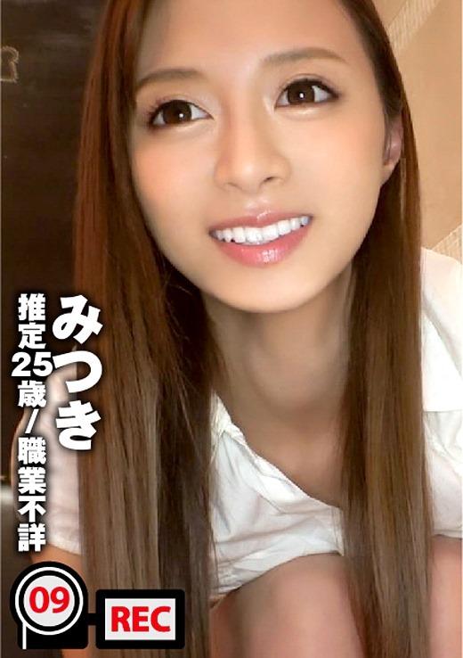 星川光希 クールビューティ美女とハメ撮りセックス画像