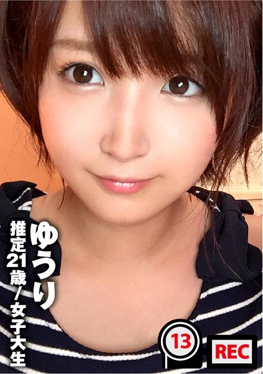 深田結梨 変態美少女とハメ撮りセックス画像