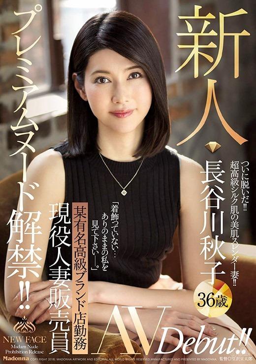 長谷川秋子 画像 01