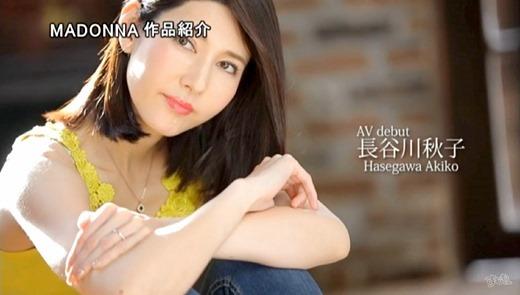 長谷川秋子 画像 30