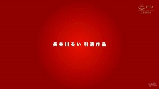 長谷川るい 画像 162