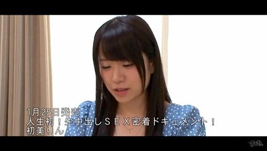 初美りん 画像 111