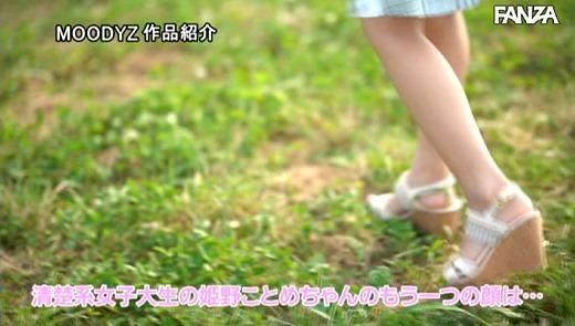 姫野ことめ 画像 13