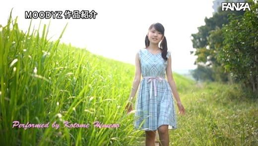 姫野ことめ 画像 25