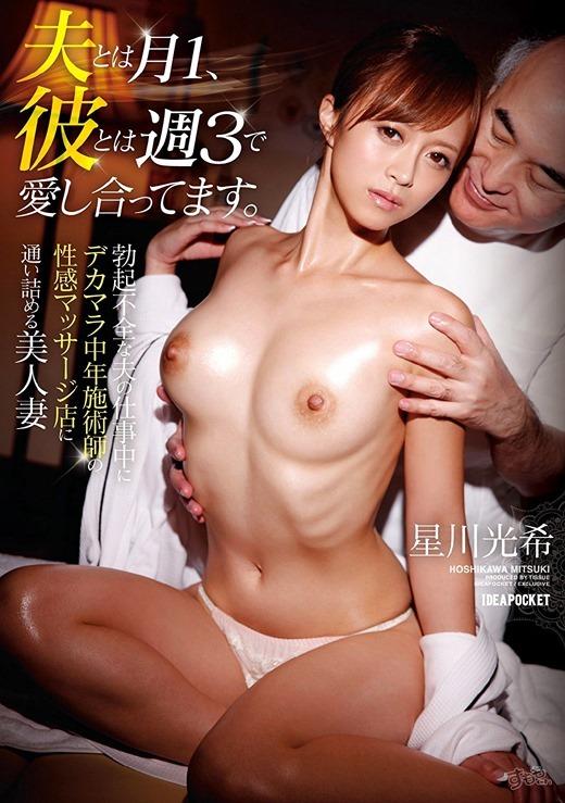 星川光希 画像 14
