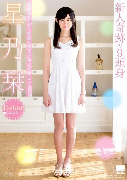 星乃栞 ウブな読モ美少女の初セックス画像